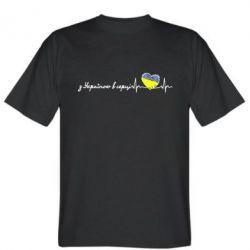 Мужская футболка З Україноі в серці! - FatLine