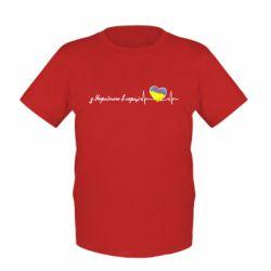 Детская футболка З Україноі в серці! - FatLine