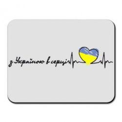 Коврик для мыши З Україноі в серці! - FatLine