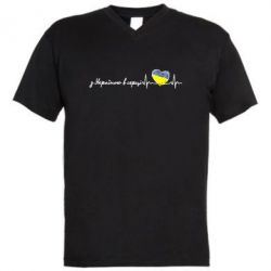 Мужская футболка  с V-образным вырезом З Україною в серці! - FatLine