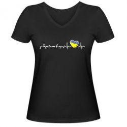 Женская футболка с V-образным вырезом З Україною в серці! - FatLine