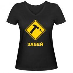 Женская футболка с V-образным вырезом Забей - FatLine