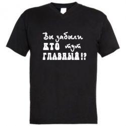 Мужская футболка  с V-образным вырезом Забыли кто тут главный? - FatLine