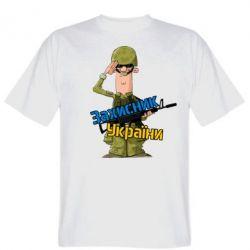 Мужская футболка Захисник України - FatLine