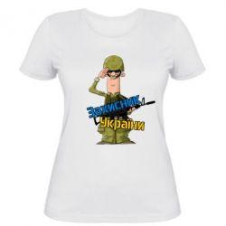 Женская футболка Захисник України