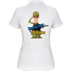 Женская футболка поло Захисник України - FatLine