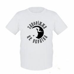 Детская футболка Запоріжжя це Україна - FatLine