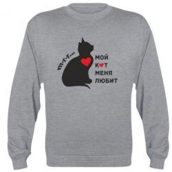 Реглан Зате кіт мене любить