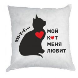 Подушка Зато кот меня любит