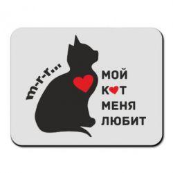 Коврик для мыши Зато кот меня любит