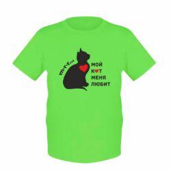 Детская футболка Зато кот меня любит