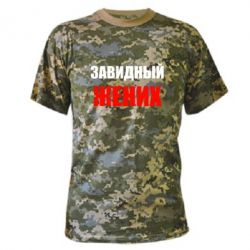 Камуфляжная футболка Завидный жених - FatLine