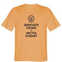 Мужская футболка Зберігайте спокій та чистіть кулемет - FatLine
