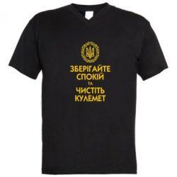 Мужская футболка  с V-образным вырезом Зберігайте спокій та чистіть кулемет - FatLine