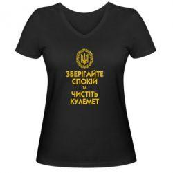Женская футболка с V-образным вырезом Зберігайте спокій та чистіть кулемет - FatLine