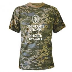 Камуфляжная футболка Зберігайте спокій та чистіть кулемет - FatLine