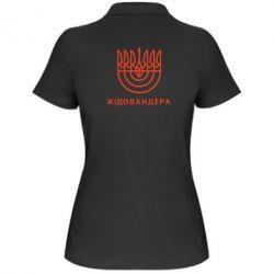 Женская футболка поло ЖІДОБАНДЕРА - FatLine