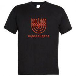 Мужская футболка  с V-образным вырезом ЖІДОБАНДЕРА - FatLine