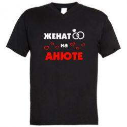 Мужская футболка  с V-образным вырезом Женат на Анюте 2