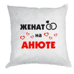 Подушка Женат на Анюте 2