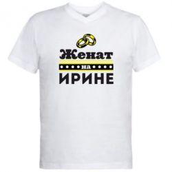 Мужская футболка  с V-образным вырезом Женат на Ирине - FatLine