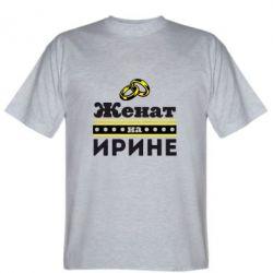 Мужская футболка Женат на Ирине - FatLine