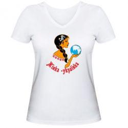 Женская футболка с V-образным вырезом Жінка-Українка