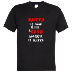 Мужская футболка  с V-образным вырезом Життя не має ціни, а Воля дорожча за життя! - FatLine