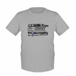 Детская футболка Жизнь слишком коротка - FatLine