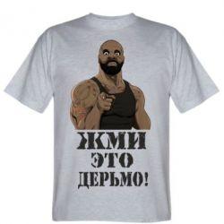 Мужская футболка Жми это дерьмо! - FatLine