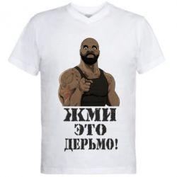Мужская футболка  с V-образным вырезом Жми это дерьмо! - FatLine