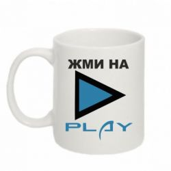 Кружка 320ml тисни на play - FatLine