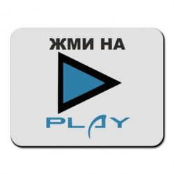 Килимок для миші тисни на play - FatLine
