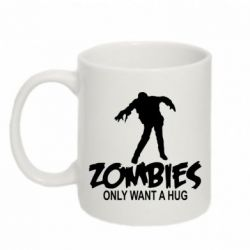 Кружка 320ml Zombies only want a hug