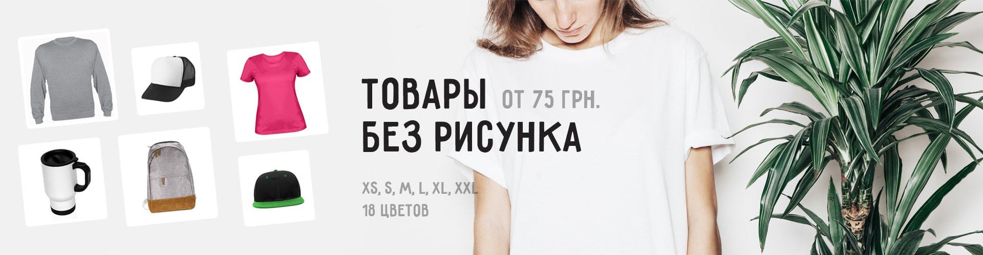 Футболки на замовлення в Києві 77097dd876fb8