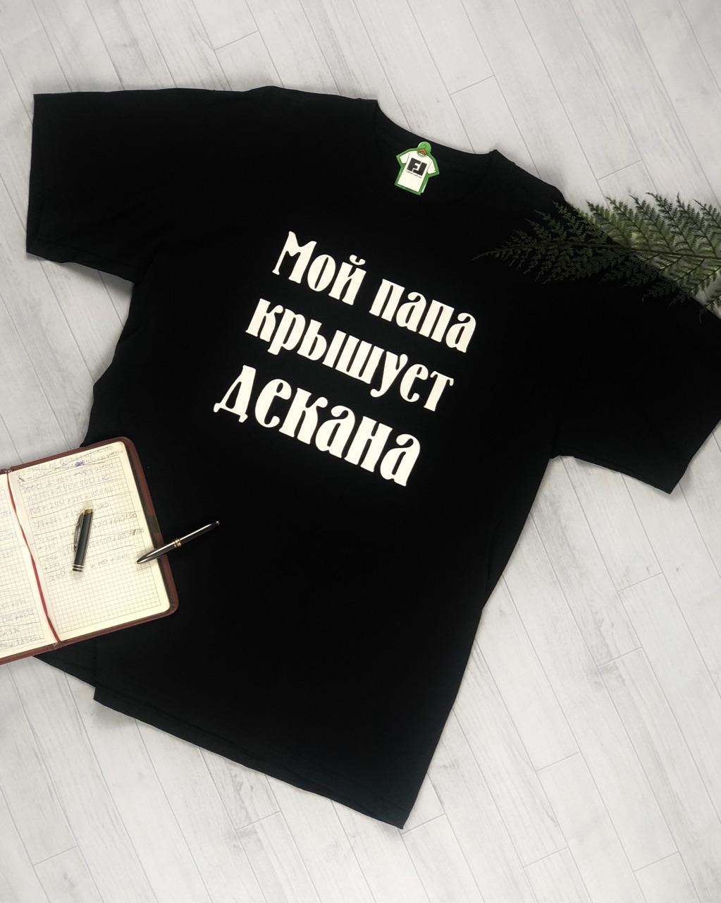 Чоловічі футболки з прикольними написами - купити в Києві 292a6f1fe45af