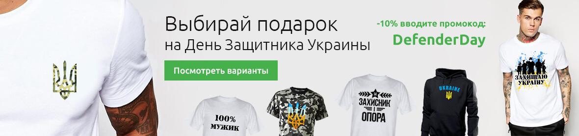 futbolka-z-dnem-zahisnika-ukraini-defenderday