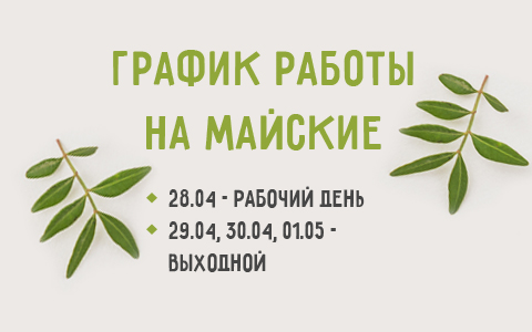 grafik-rabotyi-na-mayskie-mob