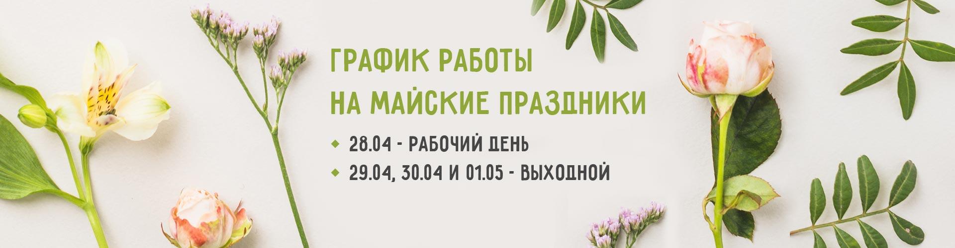 grafik-rabotyi-na-mayskie
