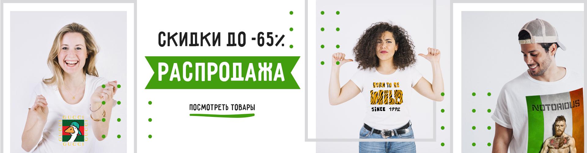 27803068e Печать на футболках - футболки на заказ в Киеве, низкие цены ...