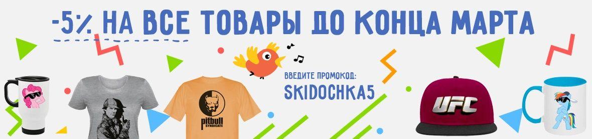 skidka-po-promokodu-skidochka5_20170320_220905