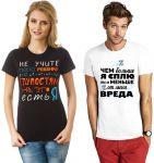 Прикольні футболки: кращі ідеї для друку