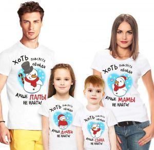 Как подобрать футболки в стиле «Family look» для всей семьи?