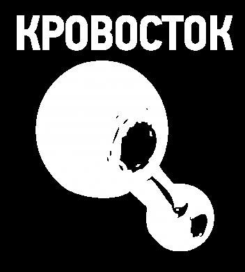 Принт Женская толстовка Кровосток Лого - FatLine