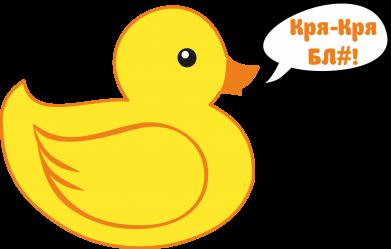 Принт Жіноча футболка Quack-quack fuck!, Фото № 1 - FatLine
