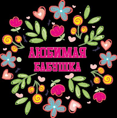 Принт Жіноча футболка Улюблена бабуся і красиві квіточки, Фото № 1 - FatLine