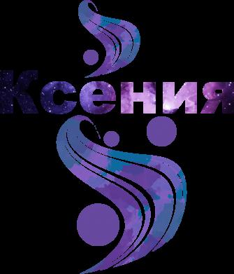 Принт Кружка эмалированная Ксения, Фото № 1 - FatLine