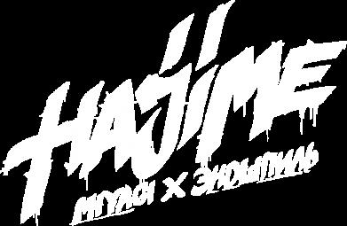 Принт Реглан (свитшот) Hajime, Фото № 1 - FatLine