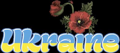 Принт Майка-тельняшка Надпись Украина с цветами - FatLine