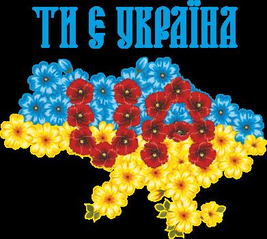 Принт Мужская толстовка на молнии Ти є Україна - FatLine